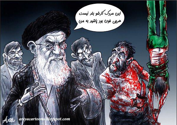 جمهوری ایرانی: شکنجه گران ناوارد خامنه ا ی – کاریکاتور