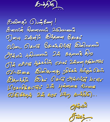 Eye Poem About Love - Kavithai | Tamil Love Poem - HD Wallpapers
