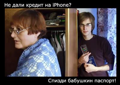 Не дали кредит на iPhone? Спизди бабушкин паспорт!