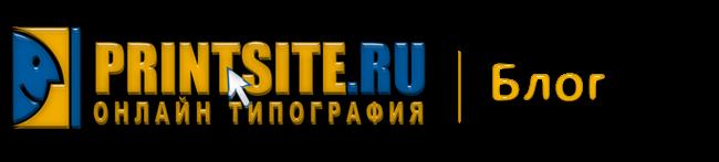 Фабрика визитных карточек PRINTSITE.RU - Блог