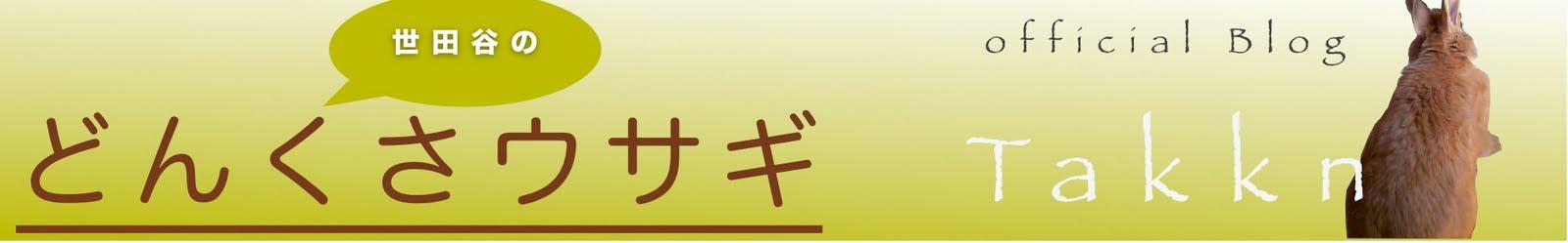 世田谷のどんくさウサギ  たっくん[公式Blog]