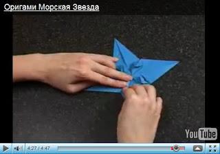 Оригами - Морская звезда