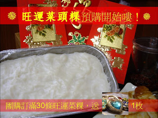 2011旺家傳古早味團購活動,代碼:Won003