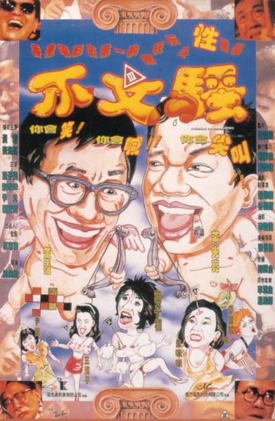 Stooges In Hong Kong (1992)