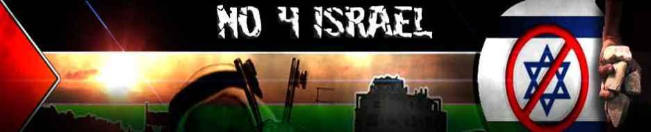 أتفو على أسرائيل