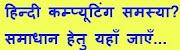 हिंदी कंप्यूटिंग संबंधी समस्याओं के लिए यहाँ देखें