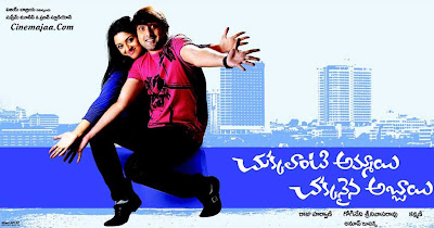 Tarun and Vimala Raman in the movie Chukkalanti Ammayi Chakkanaina Abbayi