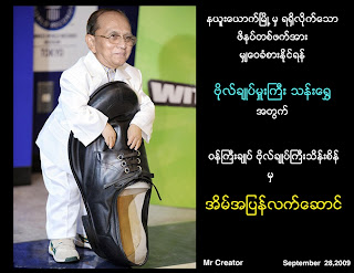 >Mr Creator – Bumrese Leader got new name, Shoe Catcher Thein Sein