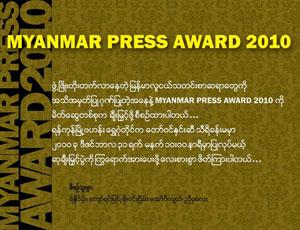 >Myanmar Press Award blocked by Burmese Regime