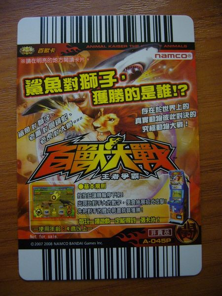 special taiwan promo cards how speciallet see posted by animal kaiser at 9 14 pm