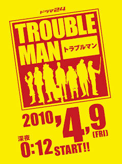 troubleman capitulos completos