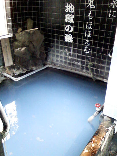 Beppu International Plaza: Private ONSEN (Kamado-JIGOKU ...