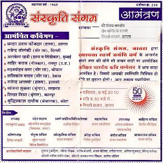 albela khatri hasya kavita 20 20 world cup bcci icc tahir faraz sanskriti sangam
