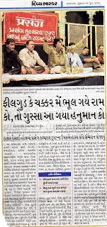 prasang kavi sammelan  ahmedabad  swarnim gujarat hasyakavi albela khatri in  divya bhaskar