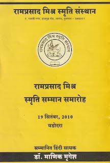 hidi sahitya,kavi sammelan, all indiya hindi kavi sammelan,akhil bhartiya kavi sammelan, manik mrigesh, baroda