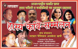 hasyakavi albela khatri, vichar arvindo ghosh ke, hasya kavi sammelan, hindi poetry, sahitya