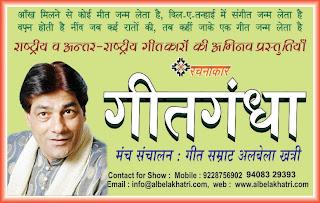 hindi geet,hasyakavi sammelan, albela khatri, indian poetry,poem,sahitya, alfaaz,shabd, bhart, kala,art, naya zamana