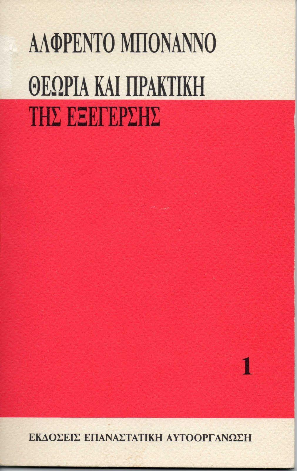 """ένα βιβλίο που τυπώθηκε στην ιταλία τον Μάρτη του 1991 για τις εκδόσεις """"Επαναστατική Αυτοοργάνωση"""""""