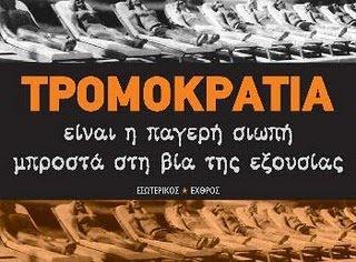 LETTER FROM H. Hadjimichelakis, P. Masouras, K.Karakatsani,
