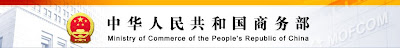 Ministry of Commerce of PRC