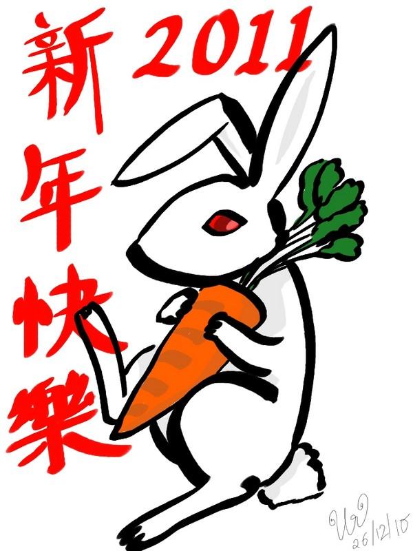 Happy Lunar New Year 2011. Happy New Year!! Xin nian yu kuai.