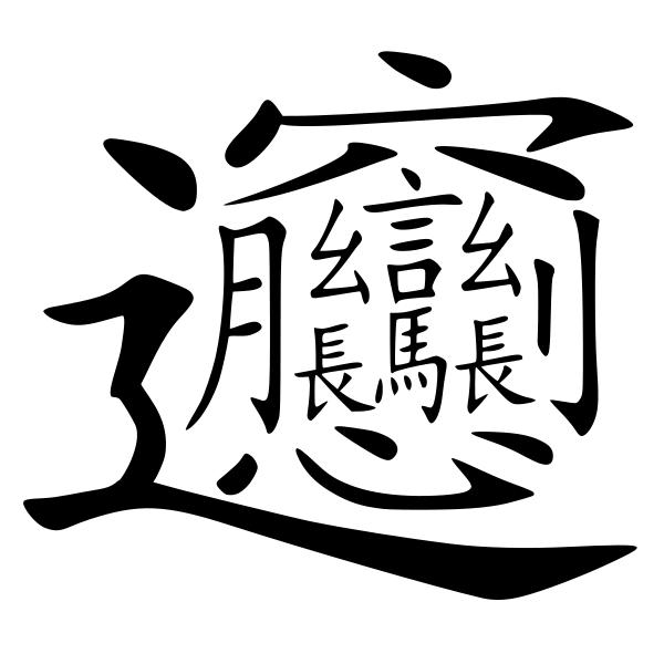 Иероглифы Китайского Языка