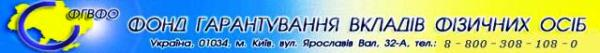 Фонд гарантування вкладів фізичних осіб, Deposit Insurance Fund of Ukraine