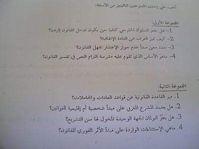 مادة المدخل لدراسة القانون الوضعي