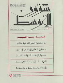 -« Le clanisme au sein de l'élite au pouvoir en Algérie », Shoun Alawsat, Beyrouth, no 98, août 20