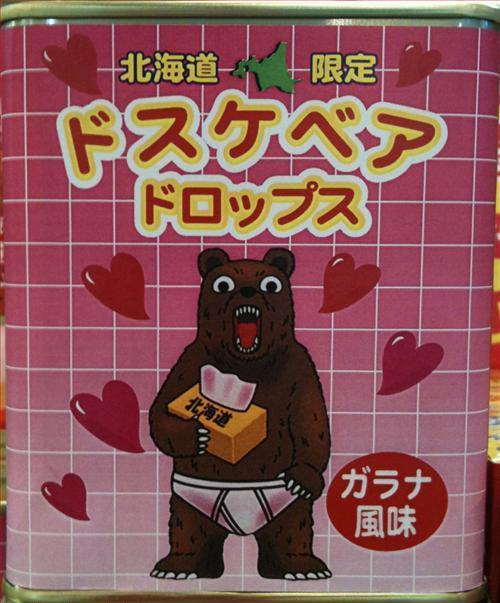 Shocked Bear in Underwear