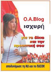 O.A.BLOG ισχυρη!!!!