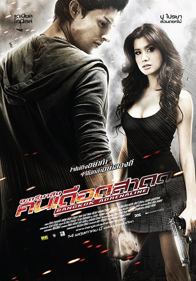 Bangkok Adrenaline film streaming