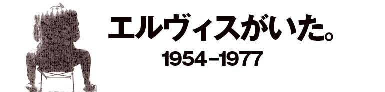 エルヴィスがいた。1954-1977 | エルヴィス・プレスリーとサブカルチャー