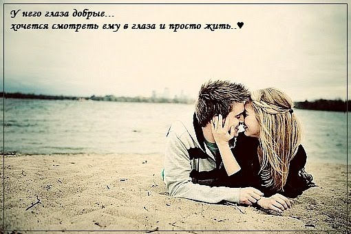 картинки с фразами о любви