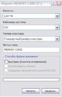 форматирование карты памяти через ПК