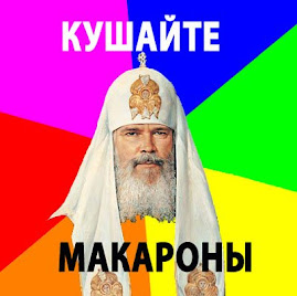 Божественият призив на патриарха:Яжте макарони (The divine appeal of the patriarch:Do eat macaroni)