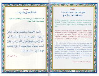 http://2.bp.blogspot.com/_thqfqcZvxgA/SQ22wqYs5OI/AAAAAAAAAC8/HRwN1pfN9i0/s320/40-hadiths-nawawi-001.png