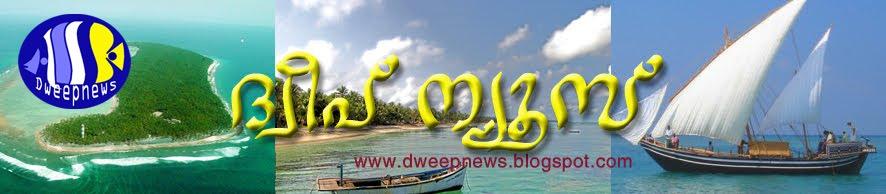 Dweepnews
