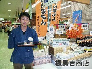 楓勇吉商店