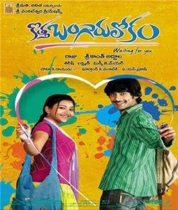 Kotha Bangaru Lokam - Telugu Movie Watch Online
