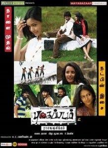 Pugaippadam - Tamil Movie Watch Online
