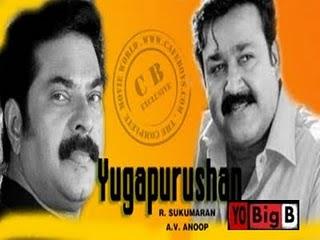 Yugapurushan - Malayalam Movie Watch Online