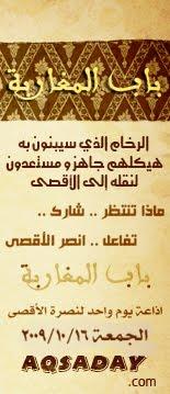 تفاعل مع الأقصى أنصر الأقصى من خلال مشاركتك الجمعة القادمة فى إذاعة باب المغاربة