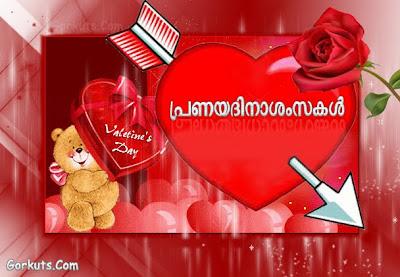 Orkut valentines day scraps , valentines day scraps