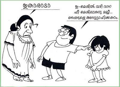 orkut Malayalam fun scraps , mallu fun scrap