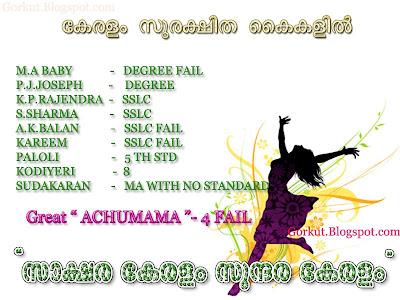Malayalam scrap