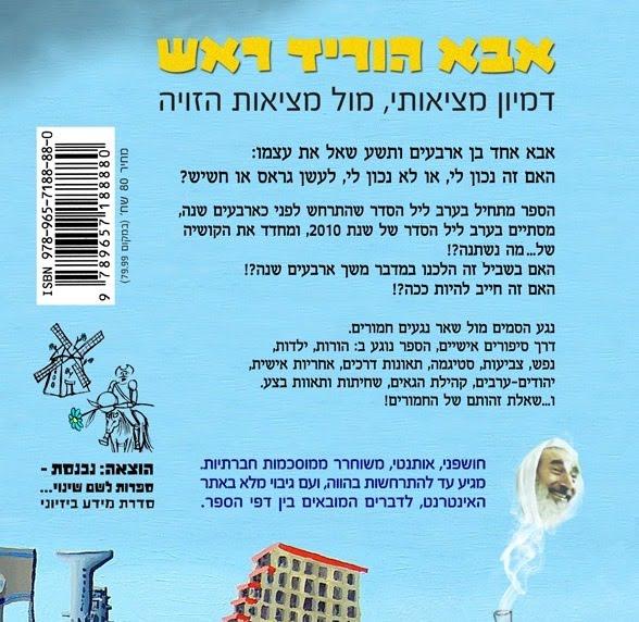 אבא הוריד ראש - ספר חדש המתאר את המציאות וההוויה הישראלית . סאטירה חברתית נוקבת- סמים מול שאר נגעים