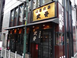 ... 十四:麺屋武蔵武骨 (Beyond Baba 14: MENYA MUSASHI Bukotsu