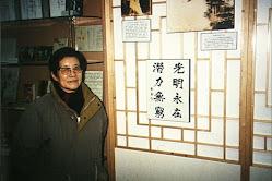 Lao She Beijing Museum