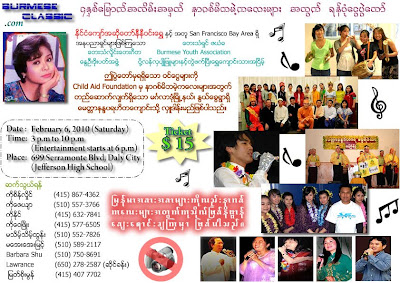 Burmese Community Activities and Events: Burmese Classic 4th Year ...